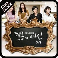 【送料無料】 結婚の女神 - OST [SBS韓国ドラマ] 【ヤマトネコポス】