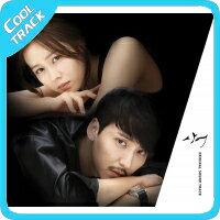 【送料無料・代引不可】 サメ - OST [KBS韓国ドラマ] [キム・ナムギル] 【ヤマトDM便】