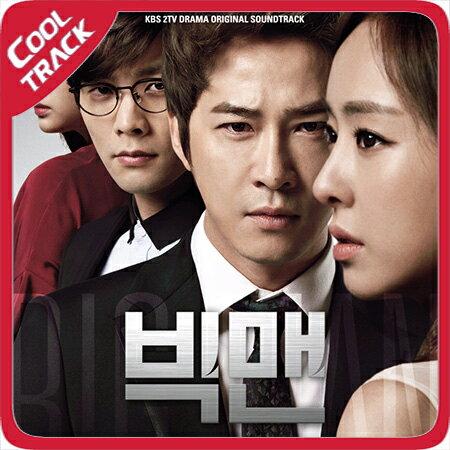 【送料無料・代引不可】 BIG MAN (ビッグマン) - OST [KBS韓国ドラマ] 【ヤマトDM便】【国内発送】