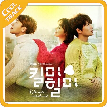 【送料無料・代引不可】 KILL ME HEAL ME - OST [MBC韓国ドラマ] 【ヤマトネコポス】【国内発送】【日本全国送料無料】