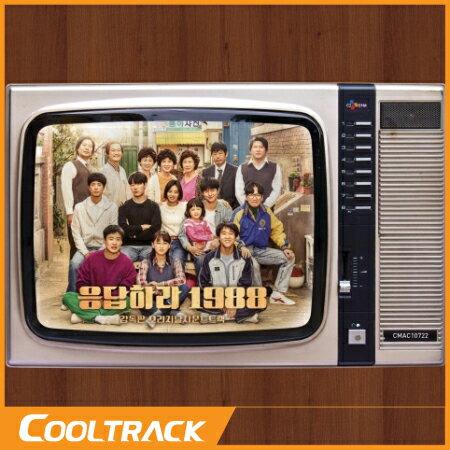 応答せよ1988 オリジナルサウンドトラック 監督版 - OST [TVN韓国ドラマ] 【国内発送】