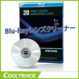 【送料無料・代引不可】 WELLE 3D BLU - RAY MAINTENANCE SUITE [ブルーレイ レンズクリーナー]/レーザーレンズクリーナー【ヤマトネコポス】【国内発送】