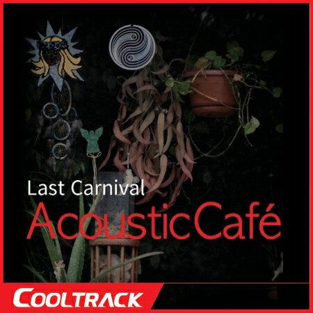 【送料無料・代引不可】 ACOUSTIC CAFE - LAST CARNIVAL 【ヤマトDM便】POP
