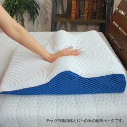 枕カバーのみブルーブラッドナチュラルスロープネックピローチャクラ専用洗い替え枕カバー