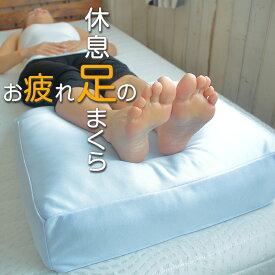 お疲れ足の休息足まくら むくみ ムクミ 足枕 あしまくら 足首膝 制菌 安心安全 日本製 スッキリ クッション