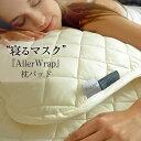 【枕カバー】BlueBlood用アレルラップピローカバー 日本製 寝るマスク アレル物質抑制 消臭 加齢臭 悪臭 部屋干し臭 …