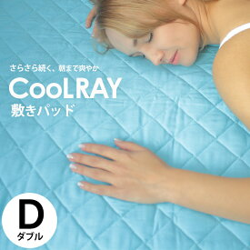 【敷きパッド 冷感 ダブル】クールレイ COOLRAY 140×205cm 涼感 ひんやり さらさら 冷却 吸汗 吸熱 ベッドパッド キシリトール クラボウ 送料無料
