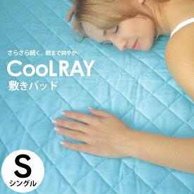 【敷きパッド 冷感 シングル】クールレイ COOLRAY 100×205cm 涼感 ひんやり さらさら 冷却 吸汗 吸熱 ベッドパッド キシリトール クラボウ 送料無料