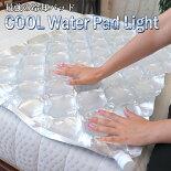 水のマット、冷却パッド、水入り、マット、パット、-6℃〜-3℃、ひんやりマット、