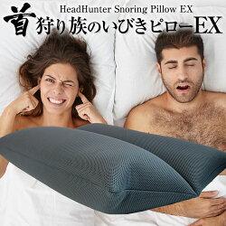 首狩り族のいびき枕EXヘッドハンターストレートネック肩こり騒音