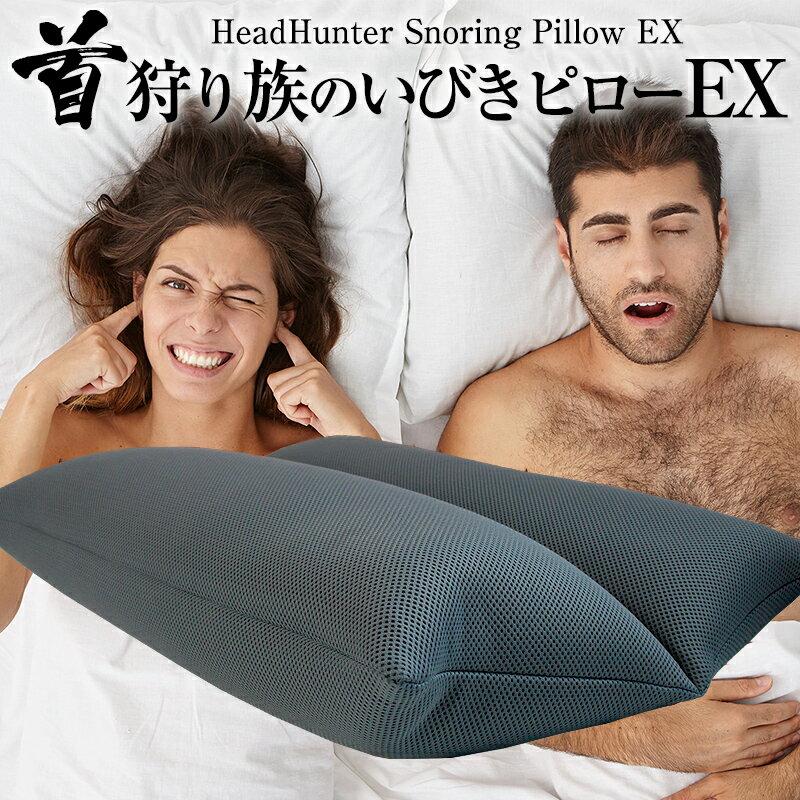首狩り族のいびき枕EX 枕 マクラ まくら イビキ 鼾 無呼吸 騒音 横向き寝 【送料無料】