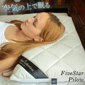 枕 肩こり 首こり 5つ星の眠り Five Starピロー ブレスエアー ストレートネック いびき 洗える 制菌 通気性 高反発 空気 清潔 速乾 オールシーズン