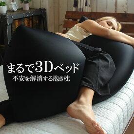 不安を解消する抱き枕 ビーズクッション 大きい 大きめ 特大 巨大 ビッグ 長い ロング いびき防止 肩こり 腰痛 ふわふわ モチモチ 柔らかい 気持ちいい 横向き寝 マタニティ 妊婦 妊娠 授乳クッション 安眠 抱き枕 抱きまくら 抱きつき枕 おすすめ 日本製 ギフト プレゼント