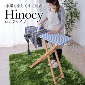 おしゃれアイロン台 Hinocy ヒノシー ロングタイプ インテリア かわいい 収納 高さ調節 立つ ストライプ 天然木