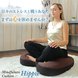 マインドフルネス 美腰クッション Hippie ヒッピー エアービーズ 座椅子座禅 瞑想 ヨガ リラックス スタイルアップ メディテーション