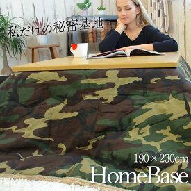 薄掛けこたつ布団 HOMEBASE ホームベース 190×230 長方形 カモフラ※こちらの商品は掛け布団です こたつ