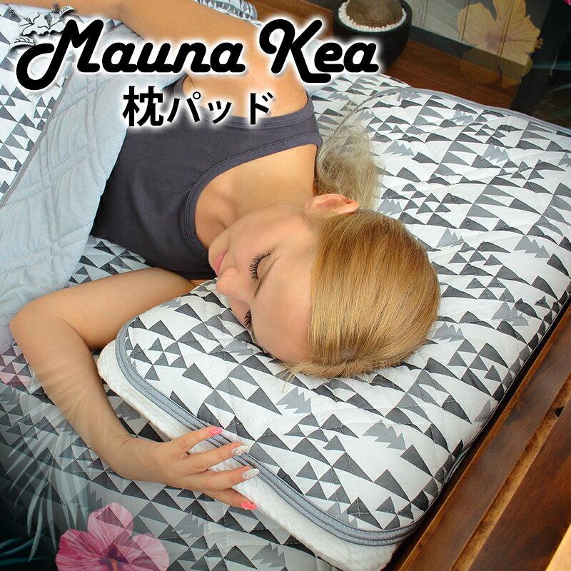 【メール便送料無料】接触涼感 枕パッド MaunaKea マウナケア 47×58cm ひんやり 涼しい 冷たい 簡単取り付け 丸洗い