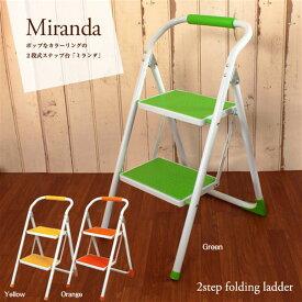 【LF】 Miranda(ミランダ) 折りたたみステップ台 2段ステップ 脚立〔1706d〕