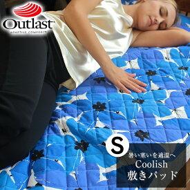 オマケ付!【敷きパッド シングル】アウトラスト ゴールドラベル ひんやり ベッドパッド Outlast NASA公認 節電 涼感 適温 敷パッド クーラー 日本製 機能性寝具 (OMK)
