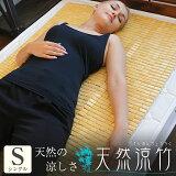 天然の涼しさ!柔らか竹シーツ天然涼竹敷きパッドひんやりクール冷たい冷感涼感