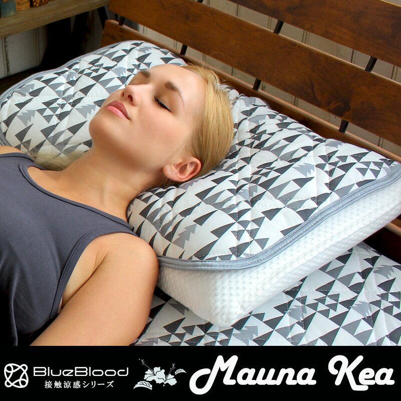 接触涼感 枕パッドマウナケア MAUNA KEA 47×58cm ひんやり 涼しい 冷たい 簡単取り付け 丸洗い