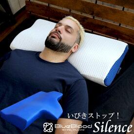 枕マクラ BlueBlood いびき抑制ピロー Silence サイレンス ブルーブラッド 横向き寝 呼吸 気道 騒音 父の日 ギフト