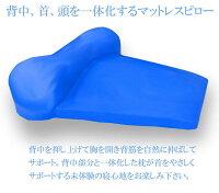 BlueBloodマットレスピローPranaプラーナブルーブラッド枕まくら