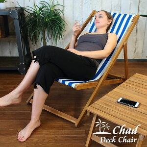 アウトドアチェア Chad チャド デッキチェア 椅子 いす イス ウッドチェア マリンボーダー 天然木 キャンプ 折りたたみ 折り畳み 持ち運び 背もたれ リクライニング ガーデンファニチャー 庭