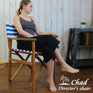 アウトドアチェア Chad チャド マリンボーダー 天然木 ディレクターズチェア キャンプチェア 折りたたみ 椅子 いす イス 天然木 庭 ベランダ バルコニー ビーチ 砂浜 レジャー 送料無料