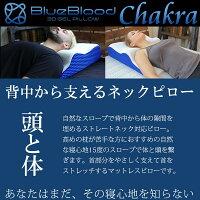 BlueBloodナチュラルスロープネックピローチャクラブルーブラッド枕まくら