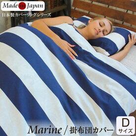掛布団カバー 日本製 ダブルロング190×210 マリンボーダー Marine