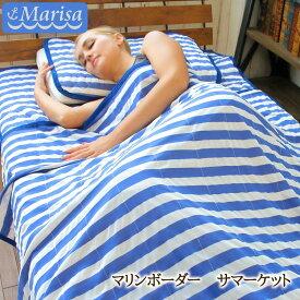 接触涼感 マリンボーダー サマーケット マリーサ Marisa 140×190cm ひんやり 涼しい 冷たい 軽量 母の日 プレゼント 実用的 父の日 ギフト