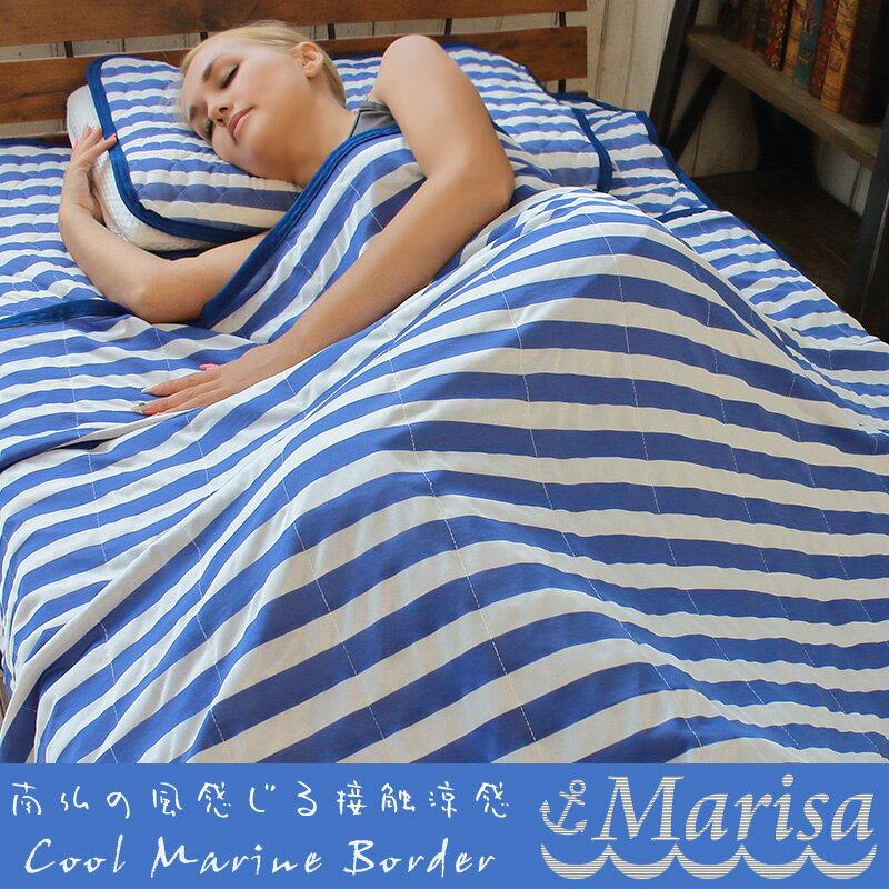 接触涼感 マリンボーダー サマーケット マリーサ Marisa 140×190cm ひんやり 涼しい 冷たい 軽量