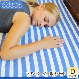 敷きパッド 冷感 ダブル 南仏の風を感じるマリンボーダー敷きパッド マリーサ Marisa 140×205cm ダブル ひんやり 涼しい 冷たい 簡単取り付け