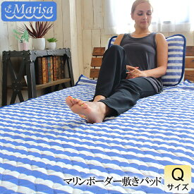 敷きパッド 冷感 クイーン 南仏の風を感じる接触涼感マリンボーダー Marisa マリーサ 160×205cm ひんやり クール 涼感 涼しい 冷たい 簡単取り付け