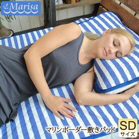 敷きパッド 冷感 セミダブル 南仏の風を感じる接触涼感マリンボーダー敷きパッド マリーサ Marisa 120×205cm セミダブル ひんやり 涼しい 冷たい 簡単取り付け 母の日 プレゼント 実用的 父の日 ギフト