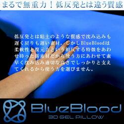 BlueBloodいびき抑制ピローサイレンス
