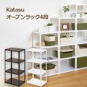 【Katasu】【ラック4】 squ+ カタス 組み合わせ無限大 インテリアBOXシリーズ katasu オープンラック / カラフルボッ…