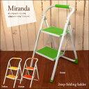 Miranda(ミランダ) 折りたたみステップ台 2段ステップ 脚立〔1704pc〕