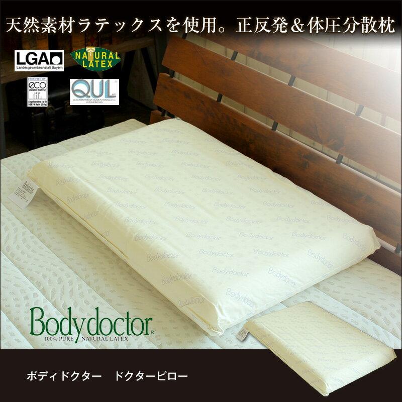 自然な睡眠姿勢を導く Bodydoctor ドクターピロー /まくら/マクラ/正反発/体圧分散【 送料無料 】〔1706d〕