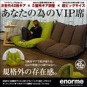 【 送料無料 】 次世代42段階ギア×5ヶ所リクライニング×超ビッグサイズ スーパージャンボ マルチソファ座椅子 enorme:エノルム W63-100×D85...