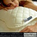【枕カバー】BlueBlood専用ピローカバー AllerWrap アレルラップ/枕パッド/ブルーブラッド/花粉/ダニアレル物質/清潔