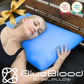 まだ間に合う 枕 ブルーブラッド3D体感ピロー(テンセル枕カバー装着済み) BlueBlood マクラ まくら 選べる高さ 低め 高め 寝返り 横向き寝 無重力枕 人気枕 熟睡 快眠 安眠 ぐっすり 低反発 おすすめ枕 プレゼント 実用的 父の日 健康グッズ ギフト メーカー公式 送料無料