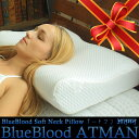 【母の日ギフト/あす楽】BlueBlood頸椎安定2wayピロー 「アートマン」Atman 枕の向きで高さが変化!ブルーブラッドシリーズ新商品/いびき/まくら/...