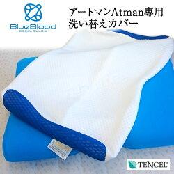 【送料無料】BlueBloodアートマン専用枕カバーAtman洗い替え用ピローケース【※Atoman枕本体に付帯しているピローケースと同じものですブルーブラッドシリーズ