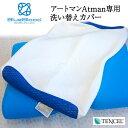【専用枕カバー】BlueBloodアートマン用テンセル枕カバー Atman洗い替え用ピローケース 送料無料 ※Atoman枕本体に付帯しているピロー…