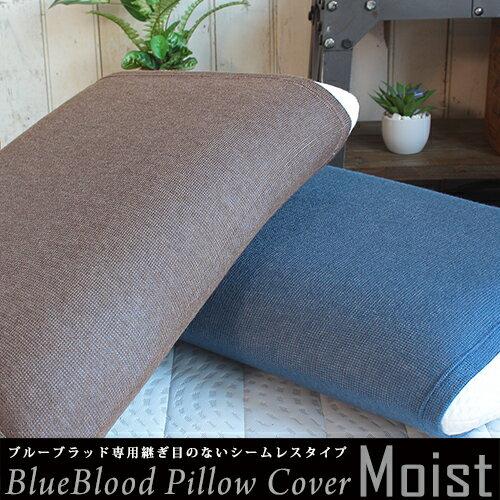 【メール便送料無料】Moist BlueBloodストレッチピローカバー モイスト ブルーブラッド まくらカバー 【メーカー公式】