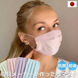 マスク 日本製 寝具メーカーが作ったマスク 洗える 抗菌消臭和晒ガーゼマスク 消臭達人 消臭機能 10大悪臭 繰り返し使える 大人用 男女兼用 プリーツマスク ウイルス対策