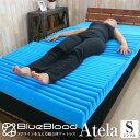 BlueBlood超立体3D高反発マットレスAtela アテラ シングル 高反発 姿勢 体圧分散 肩楽 足楽 腰 ふくらはぎ むくみ ム…
