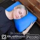 枕 ブルーブラッド3D体感ピロー ミニ BlueBlood mini Piccolo テンセル枕カバー装着済み マクラ まくら 寝返り 横向き寝 無重力枕 熟睡…
